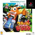 Crash Team Racing The Best boxart.jpg