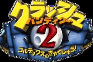 Crash Bandicoot 2 Japanese logo