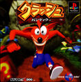 Crash Bandicoot 1 Japanese Boxart.jpg