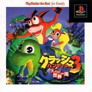 Crash Bandicoot 3 JP PlayStation The Best