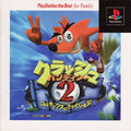 Crash Bandicoot 2 JP PlayStation The Best.jpg
