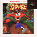 Crash Bandicoot JP PlayStation The Best.jpg