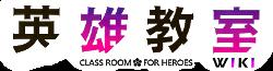 File:EiyuKyoshitsu-Wiki-wordmark.png