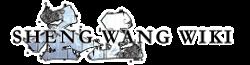 File:ShengWang-Wiki-wordmark.png