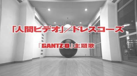"『GANTZ O』主題歌・ドレスコーズ「人間ビデオ」""GANTZ O ANIMATION Music Video"""