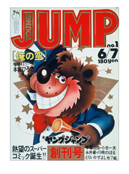 File:Young Jump issue.jpg