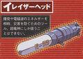 Eraser head.jpg