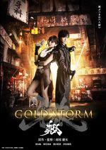 GoldStorm Sho (Movie)