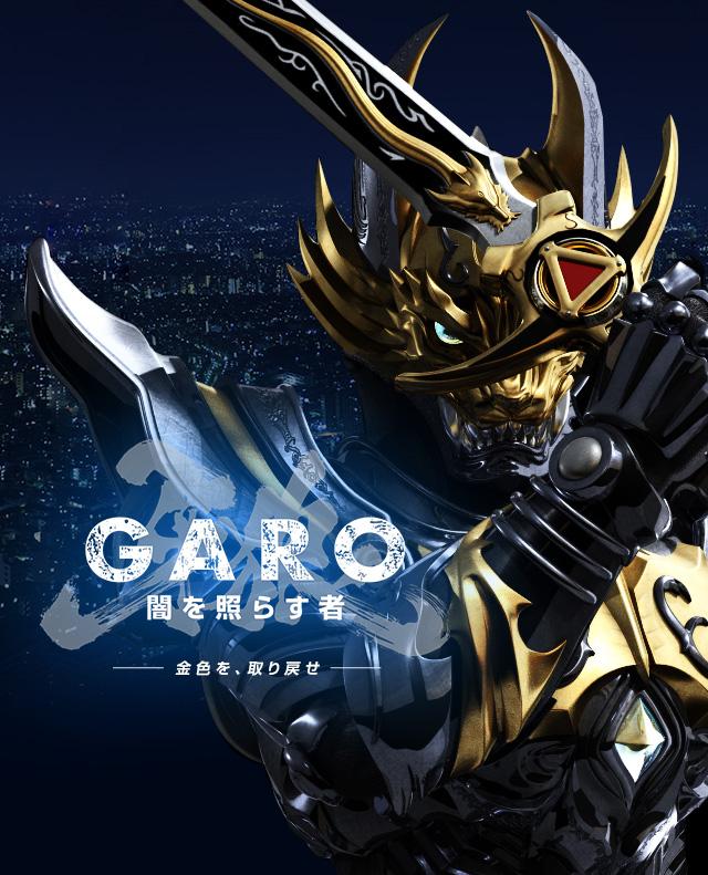 牙狼〈GARO〉 ~闇を照らす者~