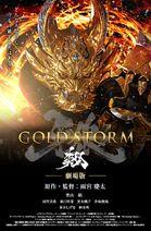 GoldStorm Sho (TV)