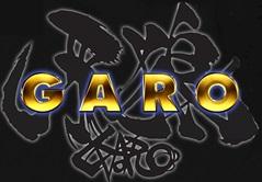 牙狼〈GARO〉 タイトルロゴ
