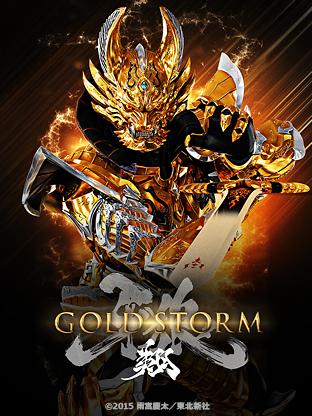 牙狼〈GARO〉 -GOLD STORM- 翔