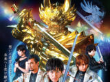 GARO: Moonbow Traveler