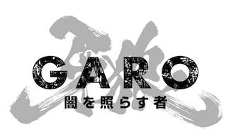 牙狼〈GARO〉 ~闇を照らす者~ タイトルロゴ