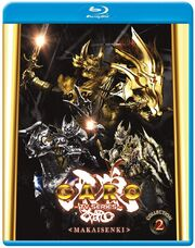 Garo MS Blu-Ray Vol 2