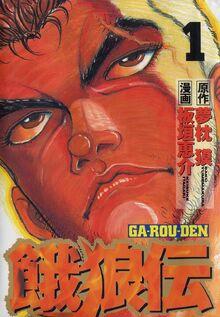 餓狼伝 第01巻 - 001
