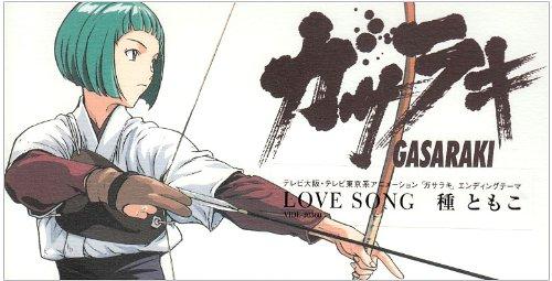 File:Love Song.jpg