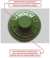 DPG-3 cartridge inscriptions (1)