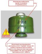DPG-3 cartridge inscriptions (5)