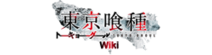 TokyoGhoul Wiki wordmark