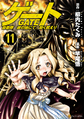 Volume 11 Cover.png