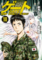 Volume 10 Cover.png