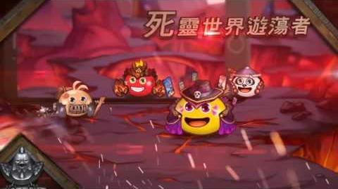 地下城物語全球中文版 TW