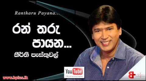 Ran Tharu Payana Office Music Audio - Keerthi Pasquel