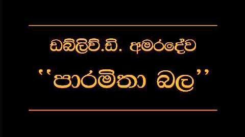 Paramitha Bala W D Amaradewa
