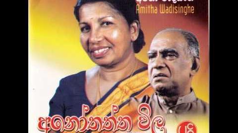 අනෝතත්ත විල (Anothaththa Vila)