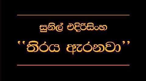 Thiraya Arenawa Sunil Edirisinghe