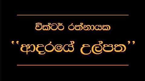 Adaraye Ulpatha Victor Rathnayake