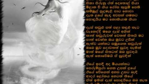 Eda Meda Thura (Song lyrics)