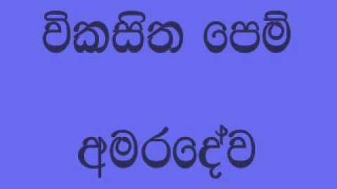 විකසිත පෙම් පොකුරු පියුම් (Vikasitha Pem Pokuru Piyum)