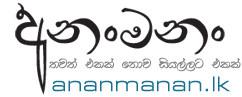 Ananmanan logo