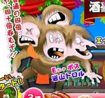 YokaiYokochoIwayamaTroll