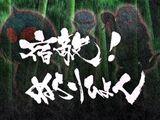 Anime de 2007/Episódio 8