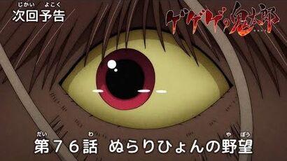ゲゲゲの鬼太郎 第76話予告 「ぬらりひょんの野望」