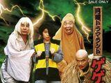 GeGeGe no Kitarō (1985 TV movie)