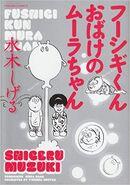 Fushigi-kun and Mura-chan cover