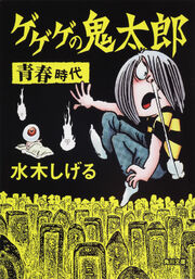 GeGeGe no Kitaro The Adult Years
