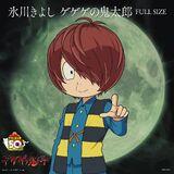 GeGeGe no Kitarō (song)