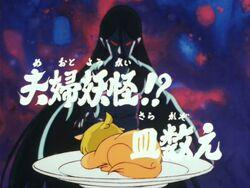 1985 Episode 97 Title Screen