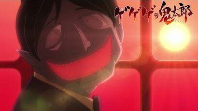 ゲゲゲの鬼太郎 第56話予告 「魅惑の旋律 吸血鬼エリート」