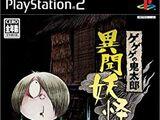 GeGeGe no Kitarō: Ibun Yōkai Kitan