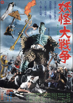 Yokai Monsters Spook Warfare poster