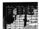 Mokumokuren (história)