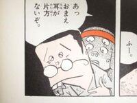 Johoya manga