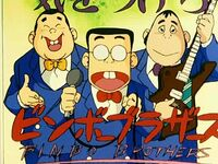 Yamada Poor Boys 1985
