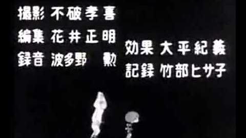 1968 鬼太郎 1期 Ending 2